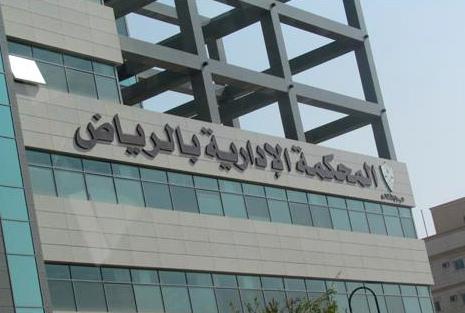 محكمة الرياض الإدارية - المحكمة الادارية بالرياض