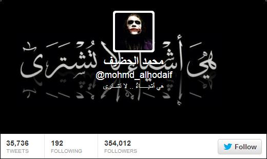 محمد الحضيف