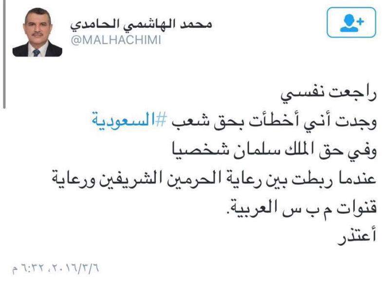 محمد الهاشمي الحامدي
