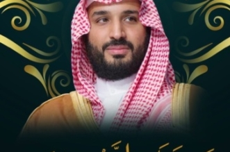 سفارة المملكة في الولايات المتحدة الأمريكية تفتح سجلاً لمبايعة الأمير محمد بن سلمان بمناسبة اختياره ولياً للعهد - المواطن