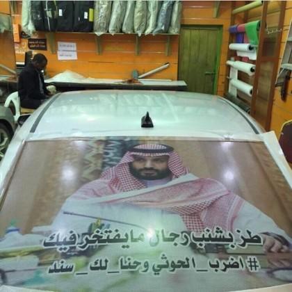 محمد-بن-سلمان-يتزين-بالسيارات