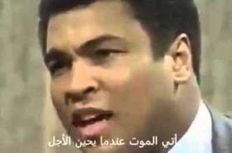 بالفيديو.. ماذا قال محمد علي كلاي عند سؤاله: هل لديك حارس شخصي؟ - المواطن