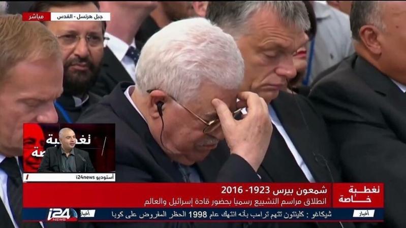 محمود عباس جنازة شمعون بيريز