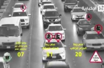 شاهد.. 120 مخالفة عدم ربط حزام الأمان في 5 دقائق!! - المواطن