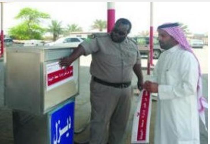 مخالفات محطات وقود الخفجي