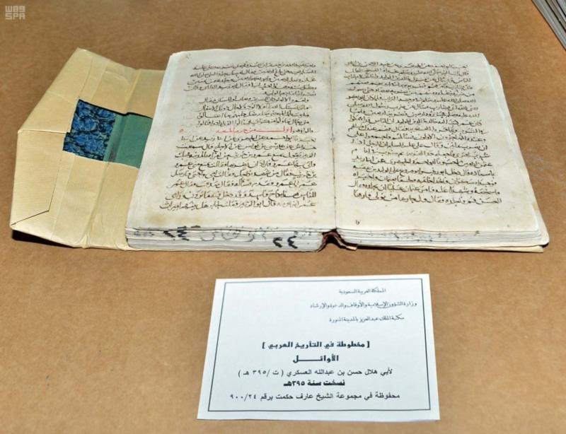 مخطوطات مكتبة المدينة (2)