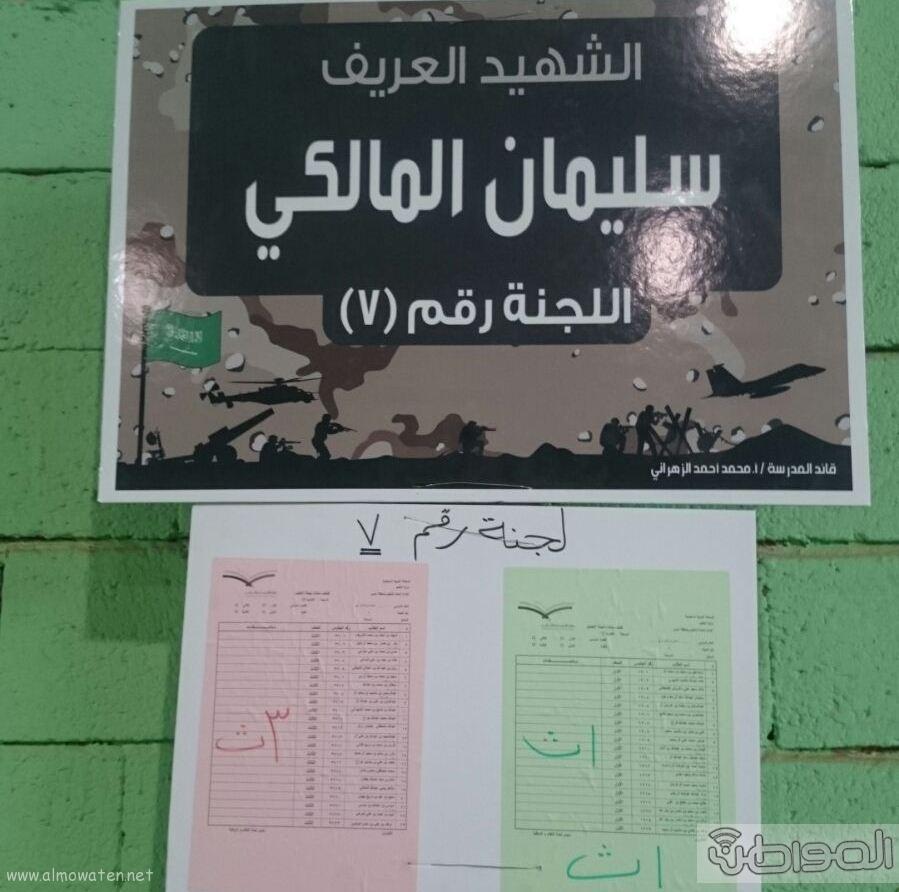 مدارس تعليمية بعسير تقوم بتسمية قاعات لجان الاختبارات بأسماء الشهداء (1)