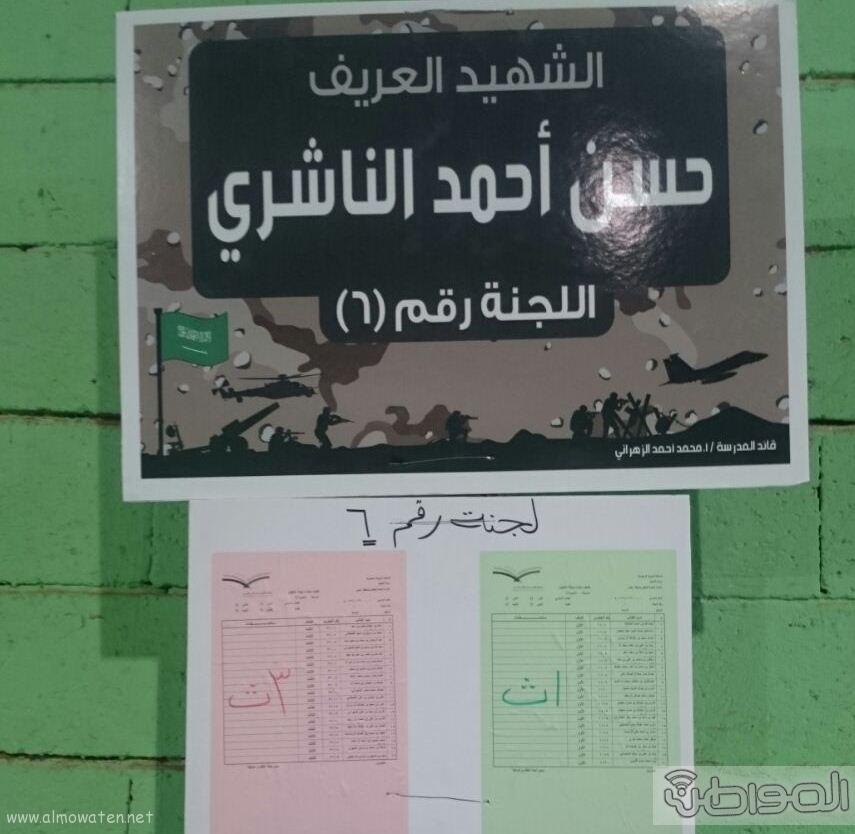 مدارس تعليمية بعسير تقوم بتسمية قاعات لجان الاختبارات بأسماء الشهداء (2)