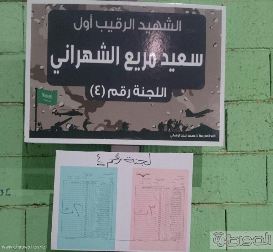 مدارس تعليمية بعسير تقوم بتسمية قاعات لجان الاختبارات بأسماء الشهداء (3)