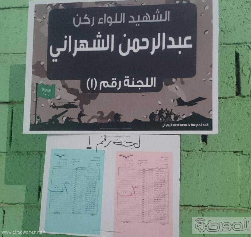 مدارس تعليمية بعسير تقوم بتسمية قاعات لجان الاختبارات بأسماء الشهداء (4)