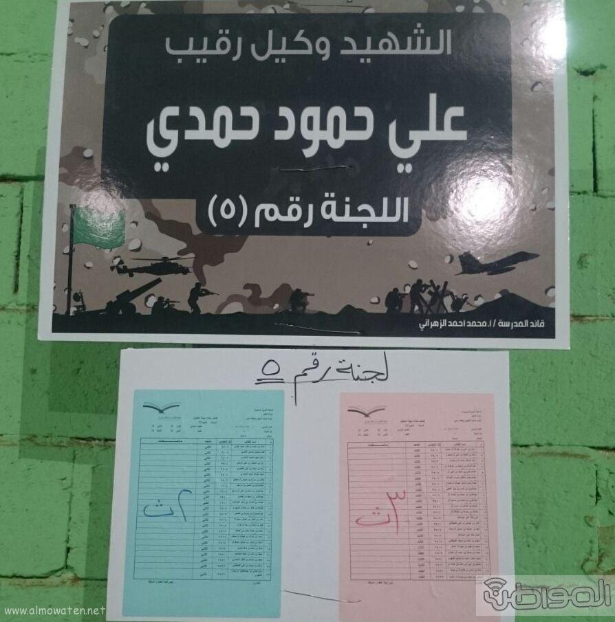 مدارس تعليمية بعسير تقوم بتسمية قاعات لجان الاختبارات بأسماء الشهداء (5)