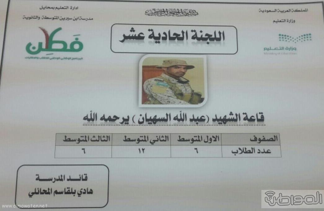 مدارس تعليمية بعسير تقوم بتسمية قاعات لجان الاختبارات بأسماء الشهداء (8)