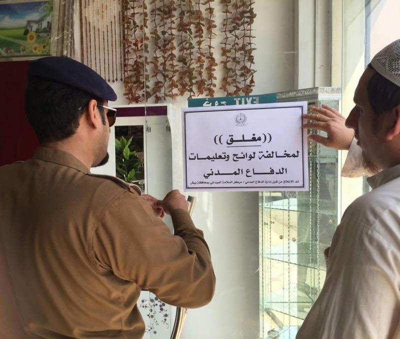 مدني-جازان يغلق 104 منشاة6