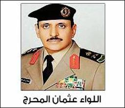 مدير الأمن العام اللواء عثمان بن ناصر المحرج