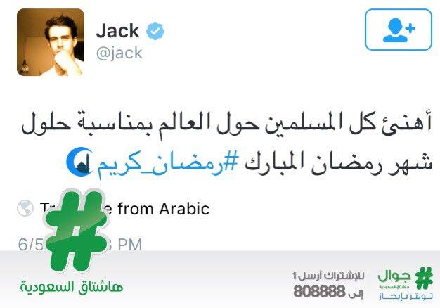 مدير تويتر   جاك دورسي
