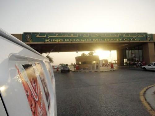 مدينة الملك خالد العسكرية