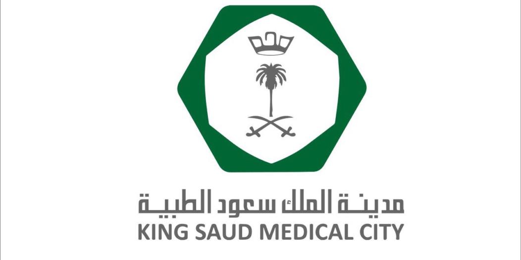 #وظائف صحية شاغرة بمدينة الملك سعود الطبية