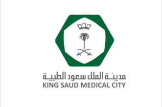 #وظائف صحية شاغرة بمدينة الملك سعود الطبية - المواطن