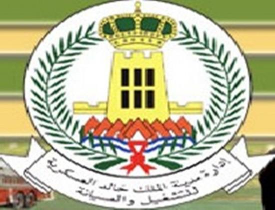 مدينة-الملك-عبدالعزيز-العسكرية