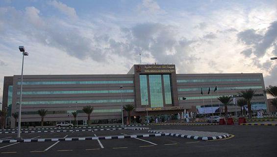 مدينة الملك عبدالله الطبية بالعاصمة المقدسة