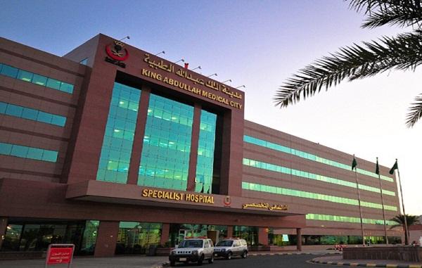 مدينة الملك عبدلله الطبية