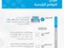 مراحل حساب المواطن