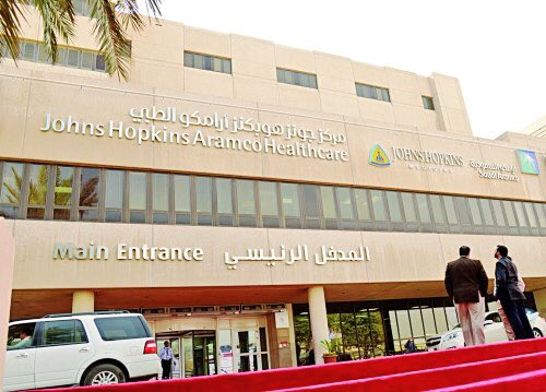 5 وظائف إدارية وصحية شاغرة في مركز أرامكو الطبي