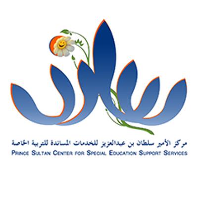 مركز الأمير سلطان1