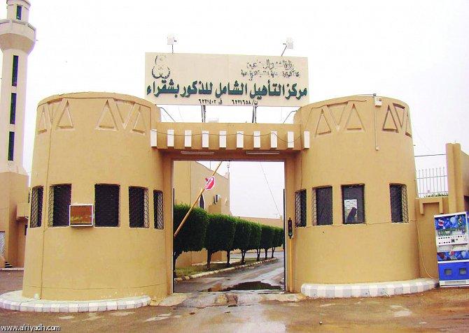 مركز التأهيل الشامل للذكور بمحافظة شقراء