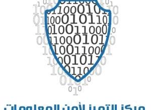 وظائف شاغرة لدى مركز التميز لأمن المعلومات بالرياض - المواطن