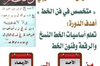 دورة تدريبية في فن الخط العربي بمركز الحي المتعلم في رفحاء - المواطن