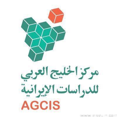 مركز الخليج للدراسات الإيرانية