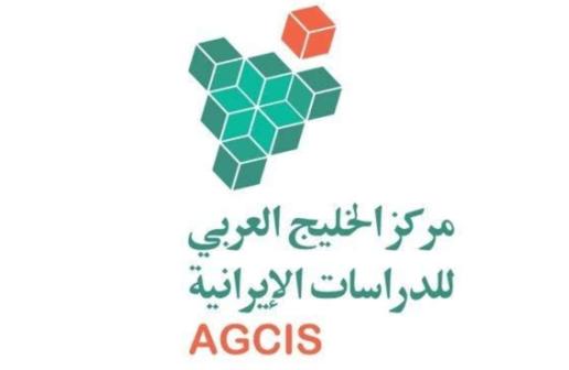 مركز الدراسات الإيرانية