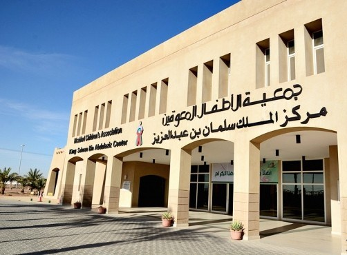مركز الملك سلمان لرعاية الاطفال المعوقين