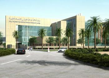 مركز الملك عبدالله الدولي للابحاث الطبية