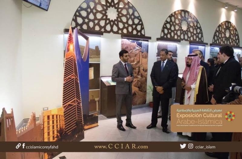 مركز الملك فهد الإسلامي بالأرجنتين يدشن معرضا حول الثقافة العربية