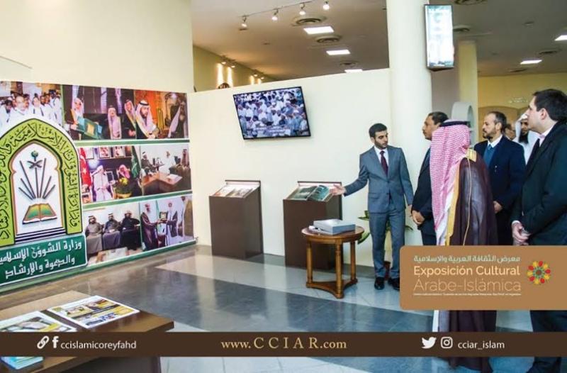 مركز الملك فهد الإسلامي بالأرجنتين يدشن معرضا حول الثقافة العربية 3