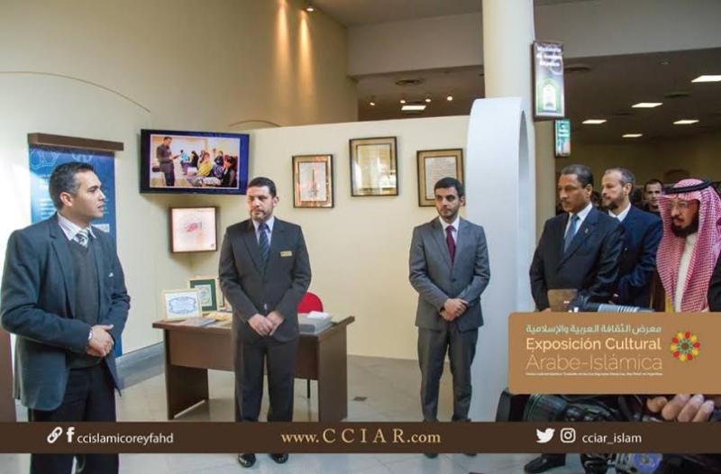 مركز الملك فهد الإسلامي بالأرجنتين يدشن معرضا حول الثقافة العربية 4