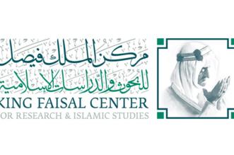 مركز الملك فيصل للبحوث والدراسات يطلق موقعه الجديد باللغتين العربية والإنجليزية - المواطن