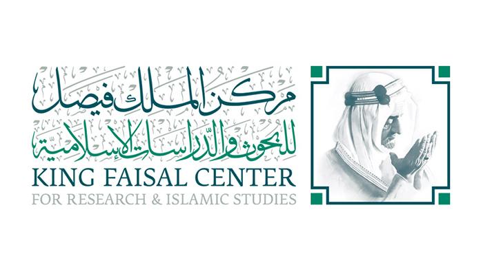 مركز-الملك-فيصل-للبحوث-والدراسات-الإسلامية