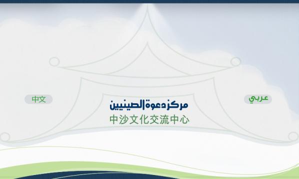 مركز دعوة الصينيين في مدينة الرياض