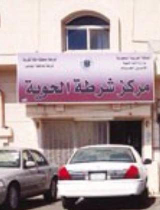 مركز شرطة الحوية