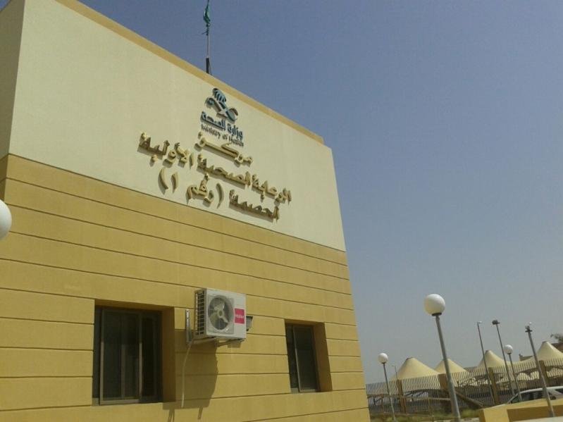 مركز صحي الحصمة2