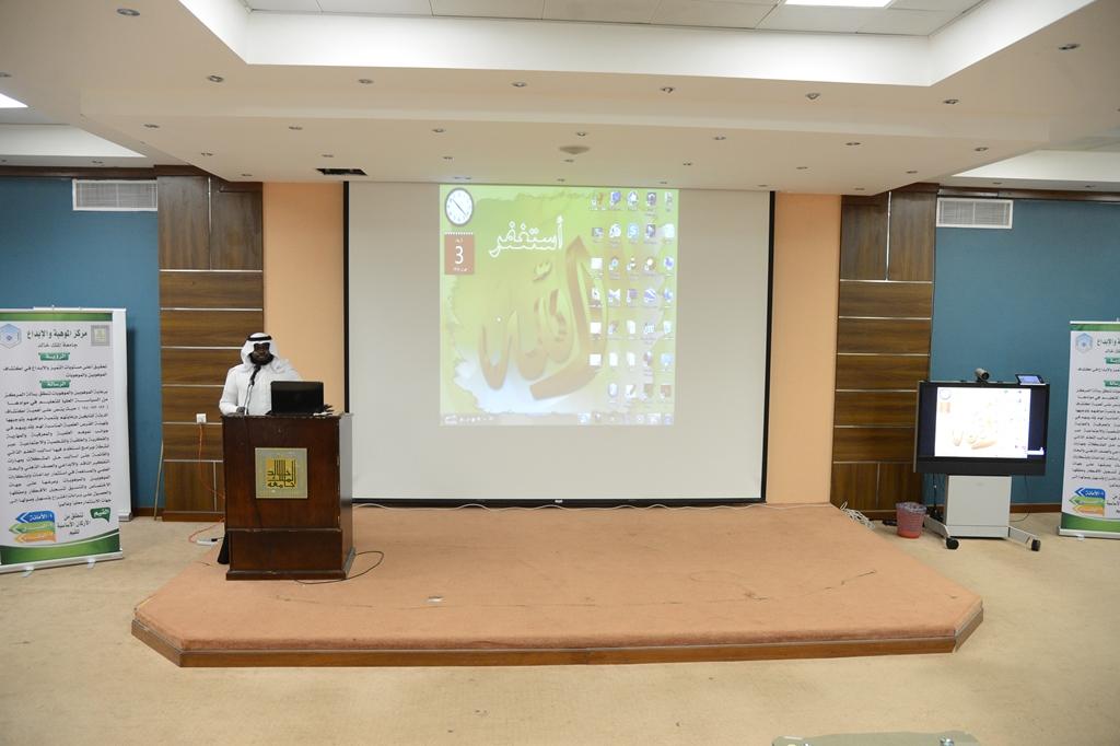 مركز موهبة والابداع بجامعة الملك خالد يحكم ابتكارات طلابه (1)