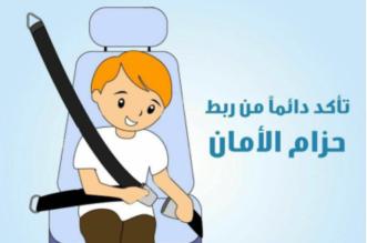 """مرور الخفجي تُطْلِق حملة """"حزام الأمان"""" بشوارع المحافظة - المواطن"""