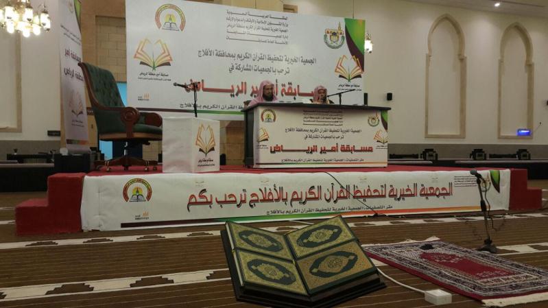 مسابقة أمير الرياض لحفظ القرآن الكري