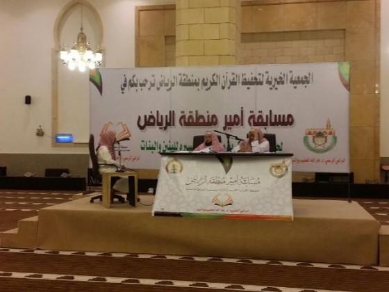 مسابقة-أمير-منطقة الرياض-لحفظ-القرآن1