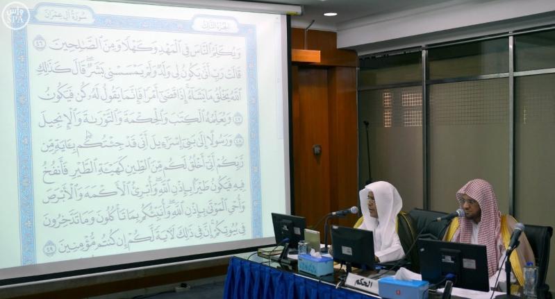 مسابقة الأمير سلطان بن عبدالعزيز السنوية لحفظ القرآن الكريم والسنة النبوية بجاكرتا (1)