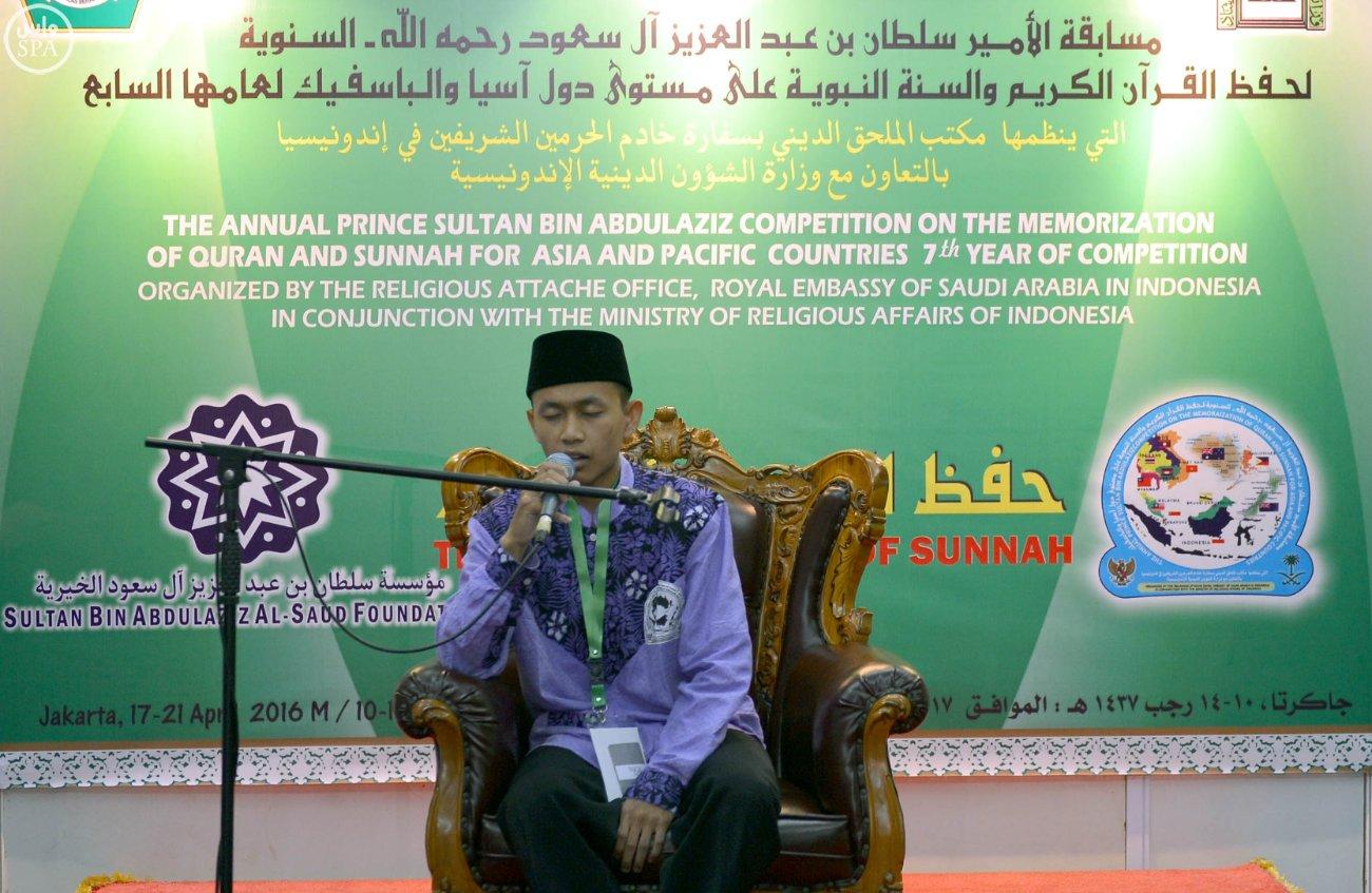 مسابقة الأمير سلطان بن عبدالعزيز السنوية لحفظ القرآن الكريم والسنة النبوية بجاكرتا (3)