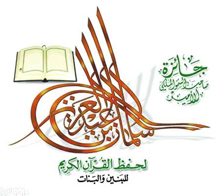 مسابقة الأمير سلمان لحفظ القرآن